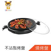 LAPOLO藍普諾低脂岩燒圓烤盤TW-9131