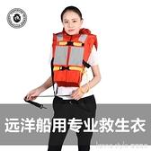 專業船用救生衣海事泡沫救生衣I型大浮力新款救生設備遠洋 全館新品85折
