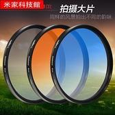 相機濾鏡 格林爾 漸變鏡 40.5 49 52 55 58 62 67 72 77 82mm漸變濾鏡 灰 藍 橙色 單反相機鏡頭保護 米家