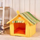狗窩可拆洗貓窩蒙古包房子小型犬金毛大型犬幼犬寵物狗窩四季通用