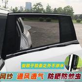 車用窗簾 一對裝汽車紗窗防蚊蟲磁吸蚊帳車用窗簾車載紗網通用型車窗遮陽簾  第六空間