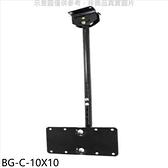 配件【BG-C-10X10】10x10/20x10/30-90公分耐重15公斤壁掛架天吊
