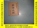 二手書博民逛書店政協文獻罕見. 1946Y11824 歷史文獻社編選 出版1946