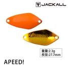 漁拓釣具 JACKALL Apeed! #2.3g [湯匙亮片]