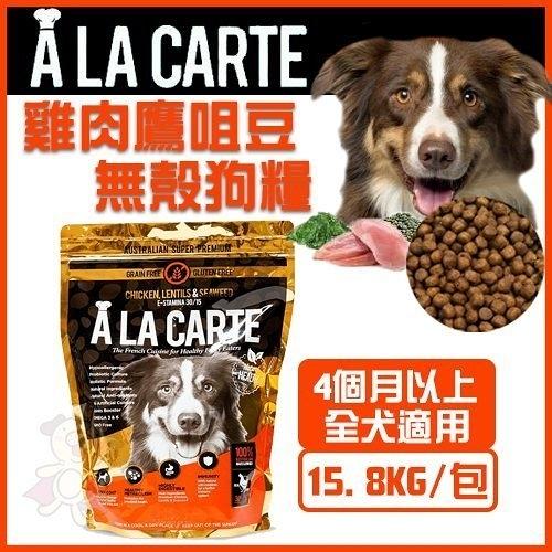 『寵喵樂旗艦店』【免運】澳洲A La Carte《雞肉鷹咀豆無殼乾糧 》15.8kg狗飼料