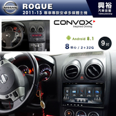 【CONVOX】2011~15年NISSAN ROGUE專用9吋螢幕安卓多媒體主機*聲控+藍芽+導航+安卓*8核心2+32