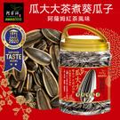 瓜大大紅茶葵瓜子660g/桶