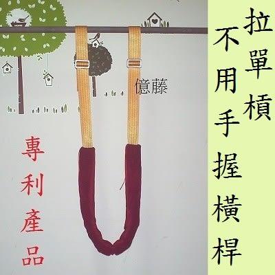吊帶(單槓用)--適用拉脊椎用室內單槓與倒立機倒吊機姿勢相反可虛擬跑步走路骨刺做骨神經椎間盤