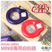 富士 INSTAX MINI8 MINI 8 拍立得自拍鏡 近拍鏡 另售 7S 25 50S 90 底片