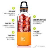 bingo繽果榨汁杯電動家用攪拌杯 USB充電便攜迷你榨汁機   樂芙美鞋