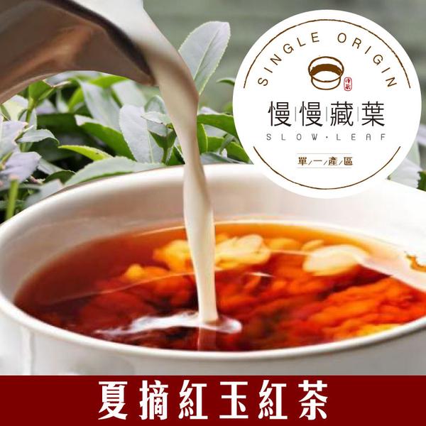 慢慢藏葉-夏摘台茶18號紅玉紅茶(2.5g立體茶包*10入/袋)【台灣手採茶】友善環境耕作