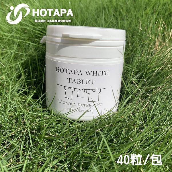 日本[Hotapa] 貝殼粉亮白洗衣錠 40粒/罐 45g
