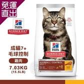 Hills 希爾思 8877 成貓7歲以上 毛球控制 雞肉特調 7.03KG/15.5LB 寵物 貓飼料 送贈品【免運直出】