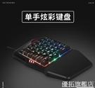 鍵盤 吃雞神器模擬器過檢測匹配手機玩家自動壓槍單手機械安卓蘋果ipad平板 優拓