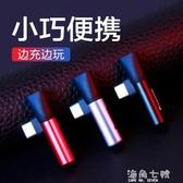 Type-C耳機孔轉接頭手機充電口分線聽歌二合一華為Mate30 P40 nova5 6 7小米 雙十二全館免運