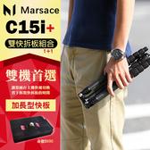 【補貨中10905】Marsace 瑪瑟士 C15i+ 碳纖維反折三腳架 套組 碳纖 旅行 輕便 三腳架 馬小路 三年保固