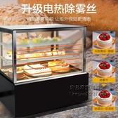 冷藏櫃 蛋糕櫃冷藏展示櫃商用水果熟食甜品冰櫃風冷台式小型保鮮櫃 每日下殺NMS