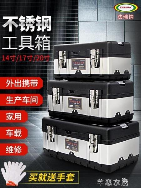 不銹鋼工具箱鐵家用多功能大號工業級手提式五金電工維修收納箱盒 交換禮物  YYS