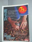 【書寶二手書T9/社會_JLO】藍毛衣_姜雪影, 賈桂琳.諾佛葛拉茲
