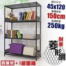 【居家cheaper】45X120X150CM耐重菱形網四層架+3組圍籬 (鞋架/貨架/工作臺/鐵架/收納架)