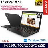 【ThinkPad】X280 20KFA017TW 12.5吋i7-8550U四核256G SSD效能Win10專業版商務筆電