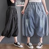 *MoDa.Q中大尺碼*【C8870】韓版潮流寬版泡泡牛仔七分褲