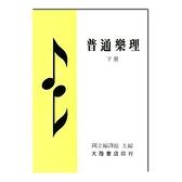 【小叮噹的店】B204 樂理書.普通樂理(下冊).師範專科學校音樂科使用、國立編譯館 主編