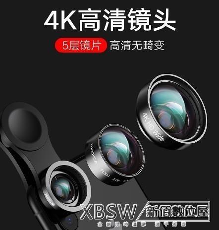 廣角手機鏡頭專業拍攝單反通用微單自拍補光燈安卓蘋果魚眼微距鏡頭『新佰數位屋』