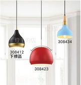 【燈王的店】後現代燈飾 吊燈1燈 左圖下標區 ☆308412