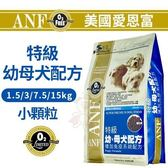 *WANG*【行銷活動8折】美國愛恩富ANF《特級幼母犬配方》7.5kg//補貨中
