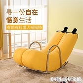 創意單人懶人沙發香蕉躺椅搖椅搖搖椅個性可愛臥室現代小戶型沙發ATF 美好生活