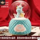 現貨 少女心獨角獸水晶球擺件飄雪卡通彩虹八音音樂盒兒童生日禮物