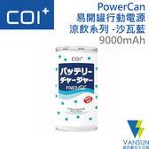 【全新福利品】COI+ PowerCan 易開罐9000mAh行動電源 涼飲系列-沙瓦藍 【葳訊數位生活館】