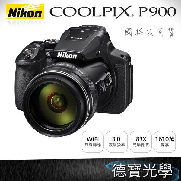 Nikon COOLPIX P900 83倍 類單眼  5/31前登錄送100周年紀念馬克杯 國祥公司貨