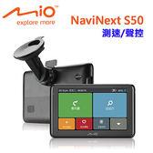 Mio NaviNext S50 5吋動態預警GPS測速導航機