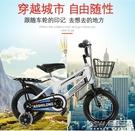 兒童自行車腳踏車2-5-6-7-8-9-10歲女孩寶寶男孩3小孩4單車男童車CY『新佰數位屋』