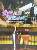 【書寶二手書T1/大學商學_WDT】酒吧管理與實務技能_高琦