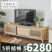 電視櫃 簡易組裝 置物櫃 收納櫃 北歐【Y0599】Lewis經典款推門電視櫃150cm(二色) 收納專科
