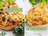 【限時促銷-輕食系列】夏威夷+總匯橢圓披薩(各一入)