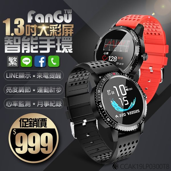 台灣保固⭐GC08智慧手錶⌚LINE來電FB顯示提醒心率計步運動小米三星蘋果智能智慧手環手錶
