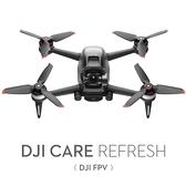 (3C LiFe) DJI FPV 穿越機 CARE REFRESH 保險 - 1年版 (聯強公司貨)