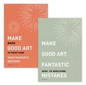 (二手書)做好藝術:尼爾.蓋曼藝術大學演講辭(雙封面隨機出貨)