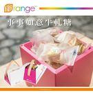 橙色食品.事事如意牛軋糖禮盒(共二盒)﹍愛食網