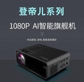 智慧高清投影儀家用小型便攜式電視投影機1080p墻投4k家庭影院wifi無線辦公培訓學生 伊蒂斯 LX