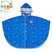 《布布童鞋》可愛小動物披肩式藍色兒童斗篷雨衣(S~L) [ O7T216B ]