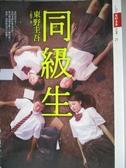 【書寶二手書T2/一般小說_LLC】同級生_東野圭吾