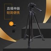 相機三腳架3520鋁合金輕便三腳架數碼相機攝影三角架微單腳架戶外直播支架【七月特惠】