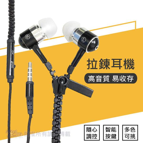 拉鍊式耳機 Iphone 6 6s 6plus 6splus S6 Note 4 5 Z4 Zenfone 816 金屬 立體 聲道 線控 麥克風