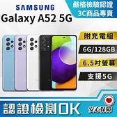 【創宇通訊│福利品】滿4千贈好禮 請先聊聊確認庫存 S級 SAMSUNG Galaxy A52 6G+128GB 開發票