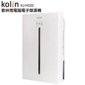 Kolin 歌林 微電腦電子除濕機 KJ-HC02(適用於1~4坪)